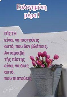 Greek Quotes, Wish, Hair Beauty, Words, Horse, Cute Hair