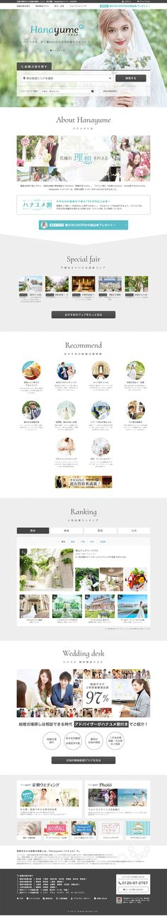 Hanayume WEBデザイナーさん必見!ランディングページのデザイン参考に(ナチュラル系)