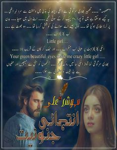 Romantic Novels To Read, Best Romance Novels, Best Novels, Romance Books, Funny Romance, Urdu Quotes Images, Love Quotes With Images, Poetry Pic, Urdu Poetry
