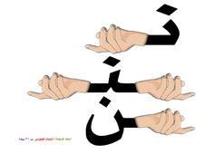 nun Arabic Alphabet Letters, Arabic Alphabet For Kids, Alphabet Images, Learn Farsi, Arabic Handwriting, Write Arabic, Arabic Lessons, Islam For Kids, Teaching Skills