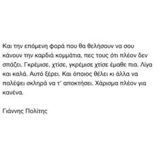 Quotations, Qoutes, Perfect People, Greek Quotes, Favorite Quotes, Lyrics, Thoughts, Feelings, Words