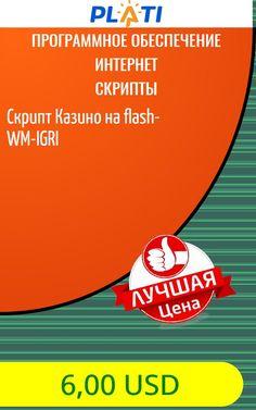 Скрипт интернет казино flash игровые автоматы для развлечения цена