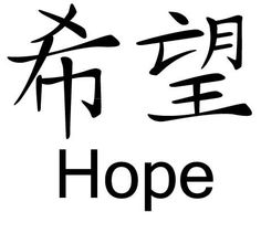 Chinese Symbol For Hope Home Vinyl Lettering By Category Graphic Embellishments