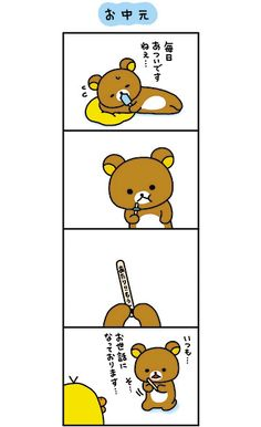Rilakkuma, Plushies, Sally, Kawaii, Comics, Drawings, Cute, Animals, Character
