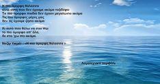 ποιήματα ναζιμ χικμετ για τη θαλασσα - Αναζήτηση Google Motivational Quotes, Weather, Beach, Google, Outdoor, Outdoors, The Beach, Motivating Quotes, Beaches