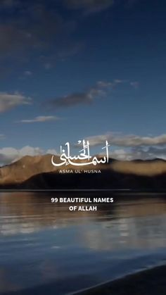 Beautiful Quran Verses, Beautiful Quotes About Allah, Beautiful Names Of Allah, Beautiful Islamic Quotes, Best Quran Quotes, Quran Quotes Inspirational, Quotes Of Allah, Faith Quotes, Best Islamic Images