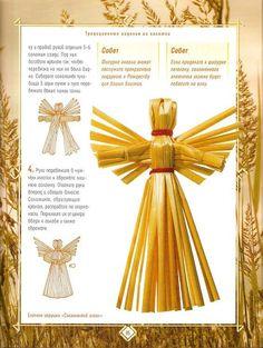 Иллюстрация 14 из 21 для Плетение из соломки: Техника. Приемы. Изделия | Лабиринт - книги. Источник: Oslik IA