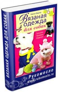 Вязание крючком: одежда для собак