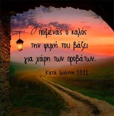 Faith In God, Amazing Art, Verses, Christ, Country Roads, Life, Scriptures, Lyrics, Poems