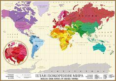 """Карта магнитная Эврика """"План покорения мира"""" - купить по выгодной цене с доставкой. Интерьер от Эврика в интернет-магазине OZON.ru"""