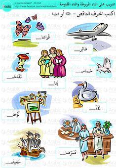 التاء المربوطة والتاء المفتوحة Arabic Alphabet Letters, Learn Arabic Alphabet, Alphabet For Kids, Alphabet Flash Cards Printable, Learn Arabic Online, Learning Cards, Islam For Kids, Arabic Lessons, Stationary School