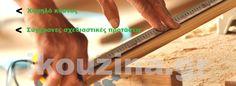 Επιπλα κουζινας οικονομικα, κατασκευη κουζινας σε οικονομικη τιμη http://ikouzina.gr