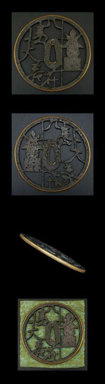 Tsuba with Openwork Kanji and Stone Lantern Design. Shakudo with Gold Rim. Samurai Weapons, Katana Swords, Samurai Warrior, Japanese Warrior, Japanese Sword, Stone Lantern, Geisha, Kendo, Japan Art