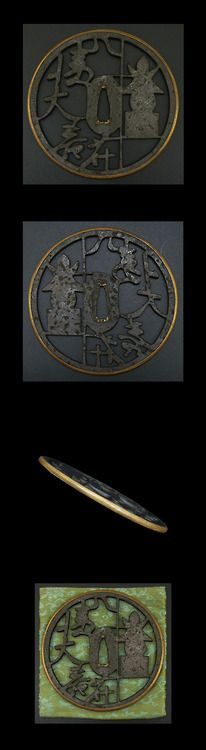 Tsuba with Openwork Kanji and Stone Lantern Design. Shakudo with Gold Rim. Circa Edo Period. Detail Views.
