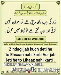 Quran Quotes, Islamic Quotes, Islamic Msg, Relationship Quotes, Life Quotes, Muslim Love Quotes, Poetry Hindi, Bedroom Organization Diy, Jamel