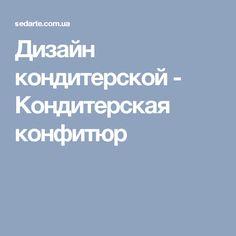 Дизайн кондитерской - Кондитерская конфитюр