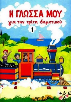 Greek History, My Childhood Memories, Vintage Toys, Old School, Nostalgia, In This Moment, Retro, Cute, Books