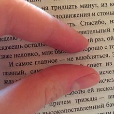 Mood Quotes, Life Quotes, Russian Quotes, Quotes White, Truth Of Life, Some Words, Texts, Motivational Quotes, Poems
