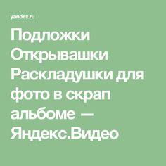 Подложки Открывашки Раскладушки для фото в скрап альбоме — Яндекс.Видео