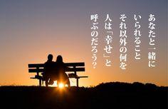 幸せ♡ Famous Quotes, Words Quotes, Mindfulness, Wisdom, Inspire, Love, World, Heart, Happy