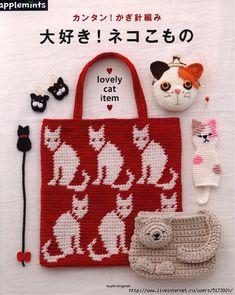 LOVELY CAT items to crochet 40 crochet cat itemspouches Tapestry Bag, Tapestry Crochet, Knitting Books, Crochet Books, Cute Crochet, Knit Crochet, Crochet Cats, Japanese Crochet Patterns, Crochet Magazine