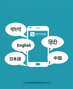 AppBajar Supported in 5 languages. Choose your language and Enjoy!!!! #Android #AppStore www.appbajar.com