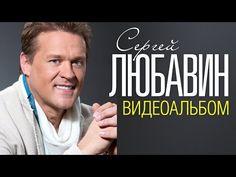Сергей ЛЮБАВИН - ЛУЧШИЕ ПЕСНИ /ВИДЕОАЛЬБОМ 2015/ - YouTube