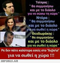 Episode Choose Your Story, Funny Greek, Greek Quotes, Funny Photos, Greece, Jokes, Yoga Pants, Humor, Funny Pics