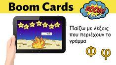 Διαδραστική άσκηση για το γράμμα φ. Κατάλληλο για μαθητές Α΄ δημοτικού. Cards, Map, Playing Cards, Maps