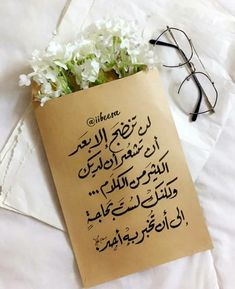 Book Qoutes, Poetry Quotes, Words Quotes, Beautiful Arabic Words, Arabic Love Quotes, Spirit Quotes, True Quotes, Muslim Quotes, Islamic Quotes