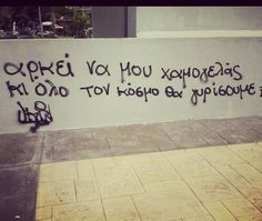 Image about greek quotes in Fitness by Ιωάννα Graffiti Quotes, Street Quotes, Wonderwall, Love You, My Love, True Love, Greek, How To Get, Letters