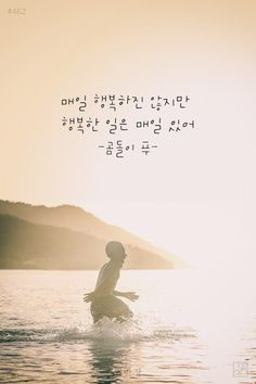 배경화면 모음 / 좋은 글귀 79탄 : 네이버 블로그 Wise Quotes, Famous Quotes, Korean Quotes, Learn Korean, Korean Language, Idioms, Love Words, Proverbs, Life Lessons