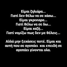 Αλλά ποτέ μην το ξεχάσεις... Falling In Love Quotes, Love Quotes For Him, Words Quotes, Life Quotes, Sayings, Girl Language, Greek Words, Tumblr Quotes, Greek Quotes
