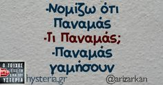 Greek Memes, Greek Quotes, Cheer Up, English Quotes, Wisdom Quotes, Sarcasm, I Laughed, Funny Quotes, Jokes