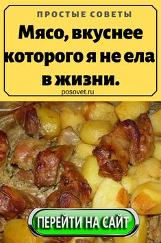 Blue Food, Cooking Recipes, Healthy Recipes, Russian Recipes, Chicken Thighs, Main Dishes, Sausage, Recipies, Food And Drink