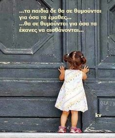 Greek Quotes, Wise Quotes, Motivational Quotes, Funny Quotes, Parenting Quotes, Kids And Parenting, Learn Greek, Baby Staff, Birthday Surprise Boyfriend