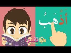 تعلّم القراءة بحركة الفتح, الضم, الكسر و السكون | تعليم القراءة للاطفال | أسهل طريقة لتعليم القراءة - YouTube
