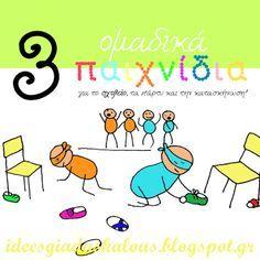 Ιδέες για δασκάλους: 3 ομαδικά παιχνίδια για το σχολείο! 1st Day Of School, Beginning Of School, Summer School, Sunday School, Music Education, Special Education, Gym Games, Drama Class, Fun Games For Kids