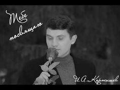 Тебе посвящаю - Иван Картышев [Official Audio#Top MUSIC]