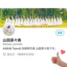 . Twitter始めました . #Twitter #山田菜々美 #followme... #Team8 #AKB48 #Instagram #InstaUpdate