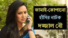 New Natok 2016 -দজ্জাল বৌ by Bangla Eid Comedy Natok 2016