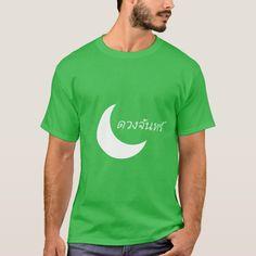 ดวงจนทร Moon in Thai T-Shirt #mooninthai #white #moon #font #thai #TShirt Learn Thai, Time T, Tshirt Colors, Shirt Style, Fitness Models, Shirt Designs, Unisex, Moon, Casual