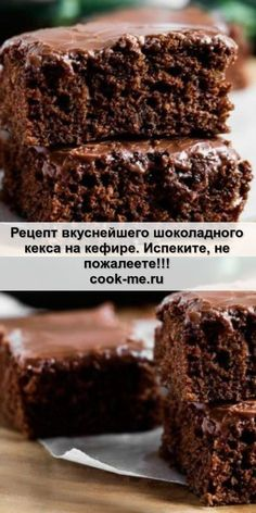 No Bake Desserts, Delicious Desserts, Yummy Food, Low Carb Recipes, Cooking Recipes, Drink Recipe Book, Buttery Biscuits, French Pastries, Sweet Cakes