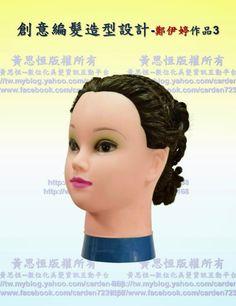 Blogger-黃思恒數位化美髮資訊平台: 中華醫事科技大學-鄭伊婷作品-期中考創意編髮