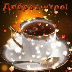 Good morning it's coffee time ~. Coffee Gif, Coffee Love, Good Morning Wishes Gif, Gifs, Rose Pictures, Coffee Photography, Christmas Candy, Candy Recipes, Facebook