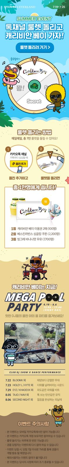 Event Landing Page, Event Page, Event Design, App Design, Dm Poster, Korea Design, Cosmetic Design, Promotional Design, Mini Games