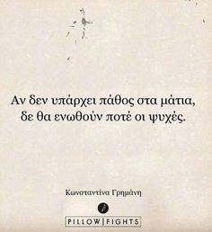 Quotes By Famous People, All Quotes, Greek Quotes, Movie Quotes, Quotes To Live By, Funny Quotes, Life Quotes, Greek Words, English Quotes