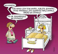 Funny Greek, Funny Cartoons, Peanuts Comics, Jokes, Humor, Funny Stuff, Law, Wedding Dress, Disney