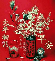 Chinese New Year Wishes, Chinese New Year Greeting, Cny Greetings, Happy Mid Autumn Festival, Good Morning Cards, Morning Images, Festivals, Christmas Wreaths, Greeting Cards