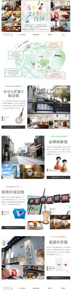 知らなかった魅力がいっぱい!金沢ストリート探訪【アウトドア関連】のLPデザイン。WEBデザイナーさん必見!ランディングページのデザイン参考に(かわいい系)